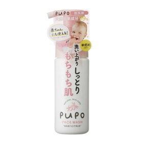 イデアインターナショナル プーポ フェイスウォッシュ ベビーシトラスの香り 150ML 洗顔料