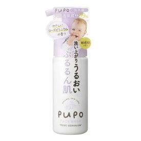 イデアインターナショナル プーポ フェイスウォッシュ ローズゼラニウムの香り 150ML 洗顔料