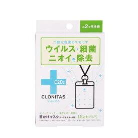 GPP クロニタス 首かけマスク ミント 5G (ウイルス除去・除菌・消臭)