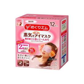 【送料無料】【あす楽】花王 めぐりズム 蒸気でホットアイマスク 無香料 12枚(12個セット)