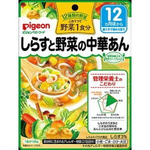 ピジョン 食育レシピ野しらす野菜中華 100g