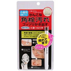 BCL ツルリ 小鼻つるり筆 小鼻用洗顔ブラシ