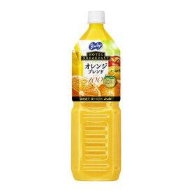 アサヒ飲料 バヤリースホテルブレックファーストオレンジブレンド100 1.5L×8個セット