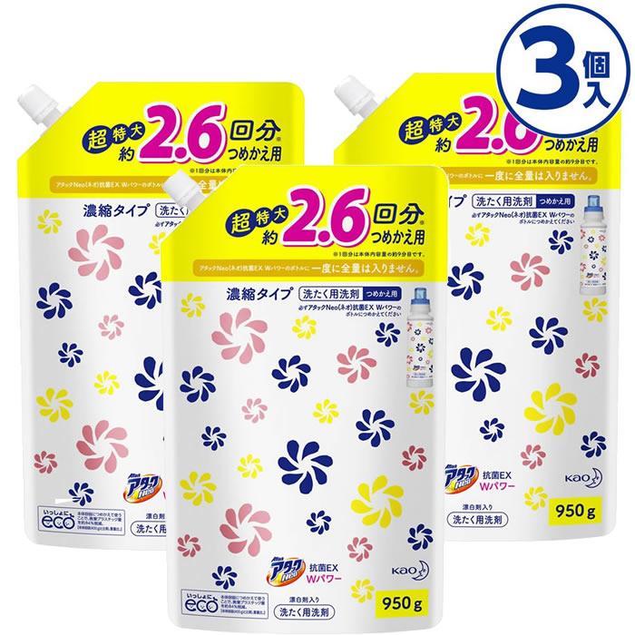 【3個セット】花王 アタックNeo 抗菌EX Wパワー 詰替 950G 【ウエルシア10周年限定デザイン】