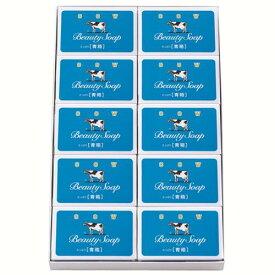 [在庫限り]牛乳石鹸 カウブランド 青箱 10個入 85G×10 固形石鹸