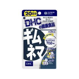 DHC ギムネマ 20日分 60粒