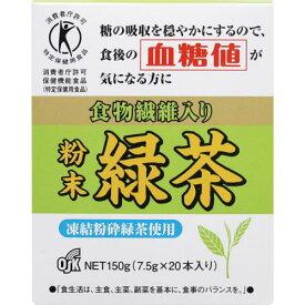 OSK 食物繊維入り 粉末緑茶 7.5GX20袋