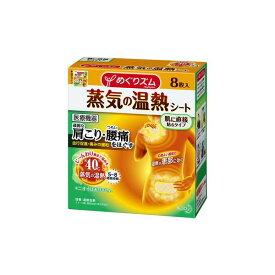 めぐりズム 蒸気の温熱シート 8枚【kao6me4pp8】