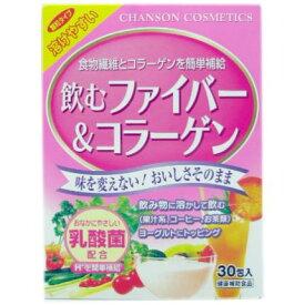シャンソン化粧品 飲むファイバー&コラーゲン 3.5GX30包