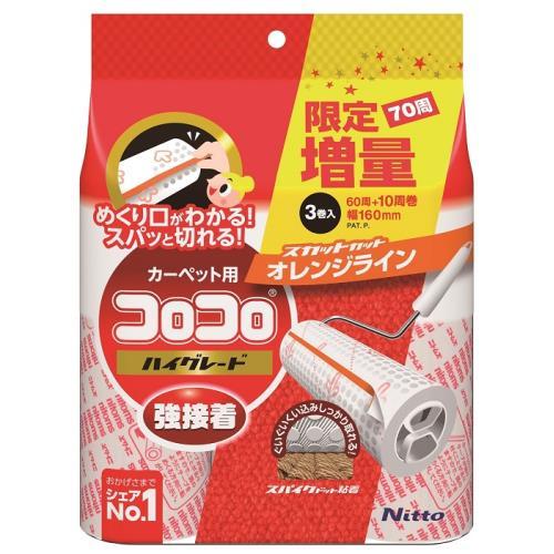 【限定品】 ニトムズ コロコロ ハイグレード SC強接着 増量 70周×3巻 スペアテープ