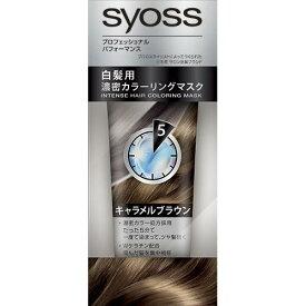 [在庫限り]ヘンケルジャパン サイオス 濃密カラーリングマスク キャラメルブラウン 白髪染め