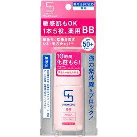 資生堂薬品 サンメディックUV 薬用BBプロテクトEX(ライトオークル) 30ML
