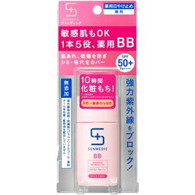 資生堂薬品 サンメディックUV 薬用BBプロテクトEX(ナチュラルオークル) 30ML