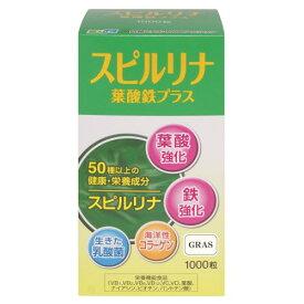 【送料無料】【あす楽】スピルリナ葉酸鉄プラス 1000錠