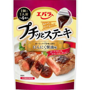【セット販売】エバラ食品 プチッとステーキにんにく醤油味×12個セット