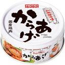 【セット販売】ホテイ からあげ 和風醤油味 缶45G×6個セット