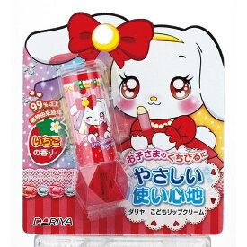 ダリヤ こどもリップクリーム いちごの香り 2.6G 子供用リップクリーム