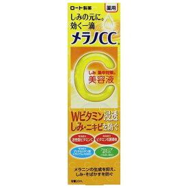 5個セット 【送料無料】【あす楽】 ロート製薬 メラノCC 薬用しみ集中対策美容液 20ML 美容液