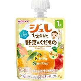 アサヒグループ食品 MYジュレ 1/2食分の野菜&くだもの オレンジ味 70G ベビーフード