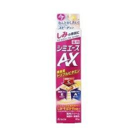 クラシエ 薬用 シミエースAX 30G エッセンス