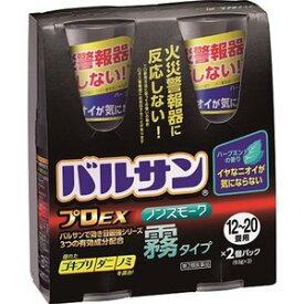 【第2類医薬品】バルサン プロEX ノンスモーク 霧タイプ 12〜20畳用 93g×2個