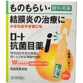 【第2類医薬品】ロート抗菌目薬i 0.5mL×20本