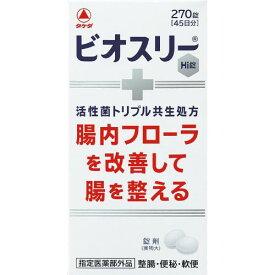 【送料無料】【あす楽】武田コンシューマーヘルスケア ビオスリーHi錠 270錠
