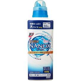 ライオン トップ スーパーNANOX (ナノックス) 本体大 660G 衣料用洗剤