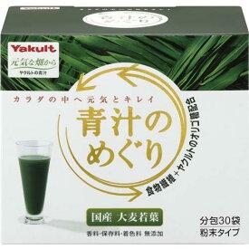 ヤクルト 青汁のめぐり 30袋