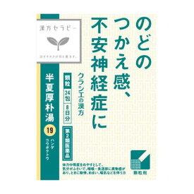 【あす楽】【第2類医薬品】「クラシエ」漢方半夏厚朴湯エキス顆粒 1.0G×24包