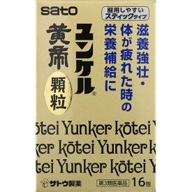 【送料無料】【あす楽】【第3類医薬品】ユンケル黄帝顆粒 16包X10個セット