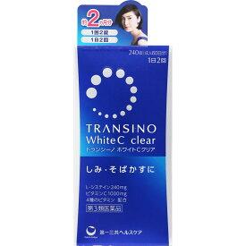 【送料無料】【あす楽】【第3類医薬品】トランシーノ ホワイトCクリア 240錠
