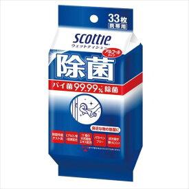 [在庫限り] スコッティ ウエットティシュー 除菌 アルコールタイプ 33枚 ※複数回のご注文は告知なくキャンセルとなります。