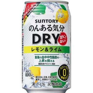 【セット販売】サントリー のんある気分 DRY レモン&ライム 350ML×6個セット
