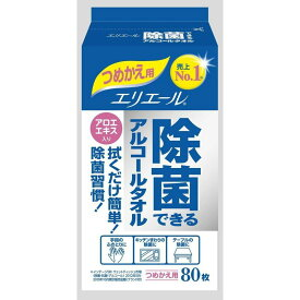 [在庫限り]大王製紙 エリエール 除菌できるアルコールタオル 詰め替え 80枚 ウェットティッシュ※複数回のご注文は告知なしでキャンセルとなります※