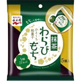 【セット販売】永谷園 ひとくち和菓子 抹茶わらびもち 5袋×12個セット