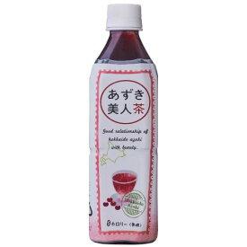 【ケース販売】遠藤製餡 北海道産あずき美人茶 500ML×24個セット