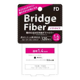 FEAT JAPAN FD ブリッジファイバー ソフトタイプ クリア 1.4MM 120本 眼瞼下睡防止テープ