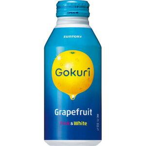 サントリー Gokuri グレープフルーツ 400G×24個セット