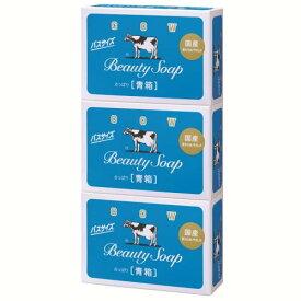 牛乳石鹸 カウブランド 青箱 バスサイズ 130G×3個 固形石鹸