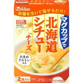 ハウス マグカップで北海道シチューチーズ 53G×10個セット