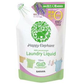 [在庫限り]サラヤ ハッピーエレファント 液体洗たく用洗剤 詰め替え 720ML 衣類用液体洗濯洗剤