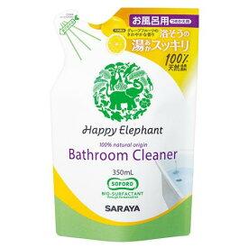 サラヤ ハッピーエレファント バスクリーナー 詰め替え 350ML お風呂用洗剤
