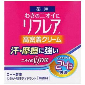 ロート製薬 メンソレータム リフレア デオドラントクリーム 55G 制汗剤