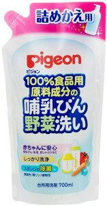 ピジョン 哺乳びん野菜洗い 詰め替え 700ML 授乳期から ベビー用洗浄・消毒用品