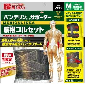 【送料無料】【あす楽】 興和 バンテリンサポーター 腰椎コルセット ブラック Mサイズ