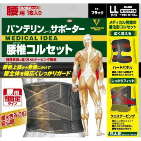 【送料無料】【あす楽】 興和 バンテリンサポーター 腰椎コルセット ブラック LLサイズ