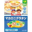 江崎グリコ株式会社 1歳からの幼児食シリーズ マカロニグラタン(2食入) 220g(110gX2袋)