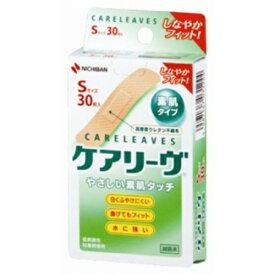 【あす楽】ニチバン ケアリーヴ Sサイズ 30枚