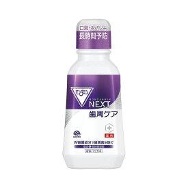 アース製薬 モンダミンNEXT 歯周ケア 380ML 洗口剤
